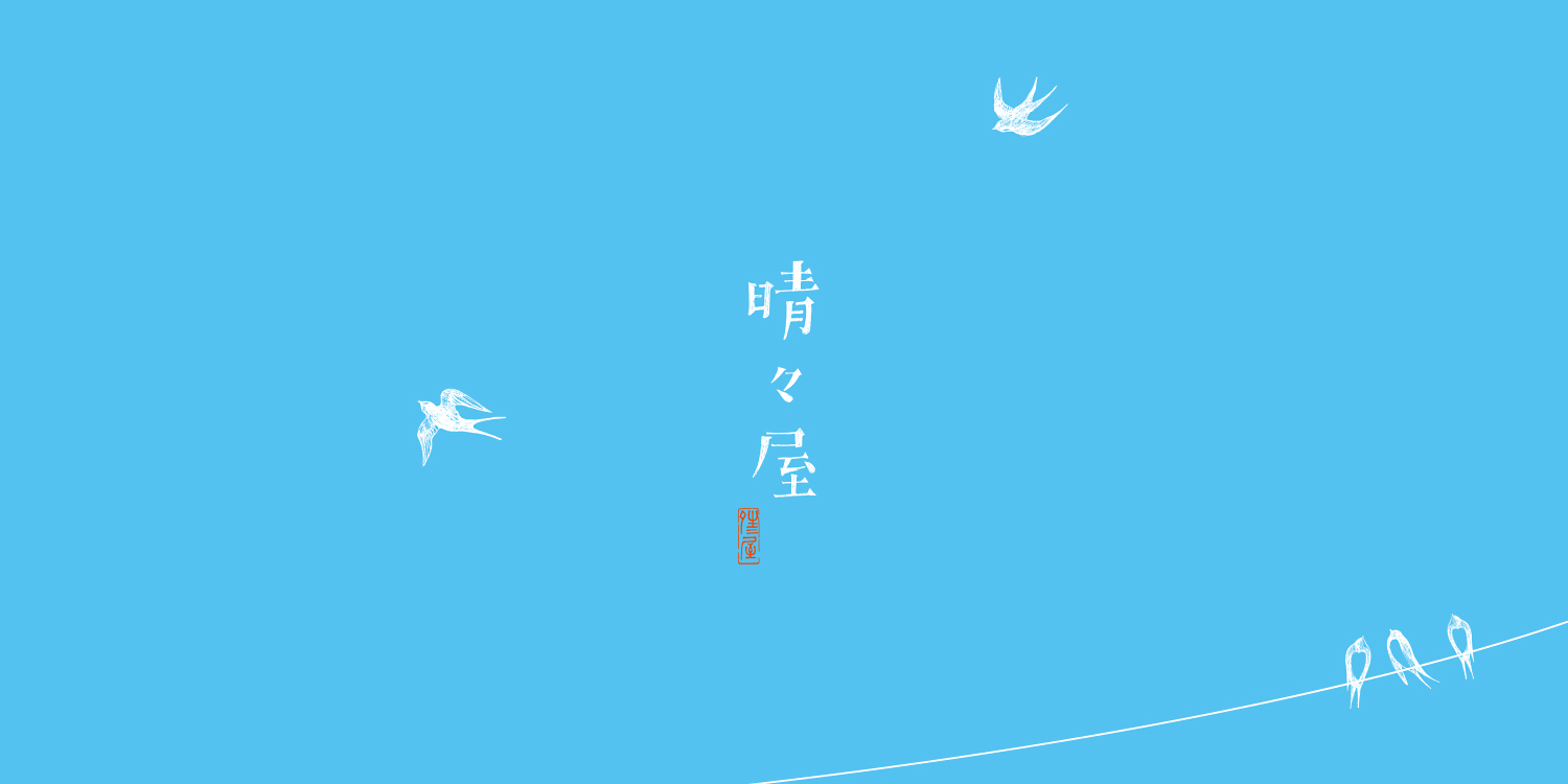 晴々屋 企業ロゴ CI VI ロゴデザイン