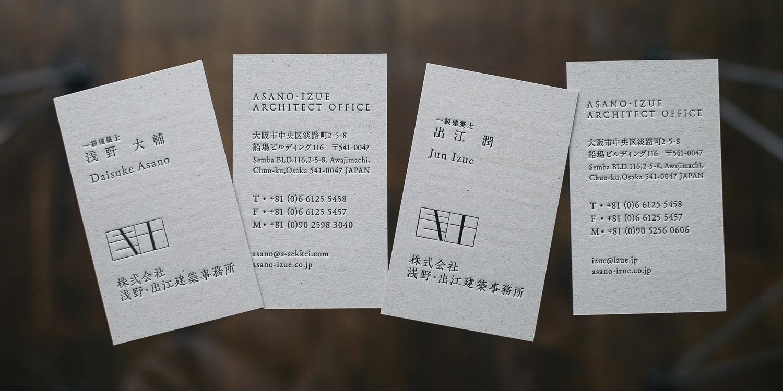 企業ロゴ CI VI 浅野・出江設計事務所 名刺 活版印刷