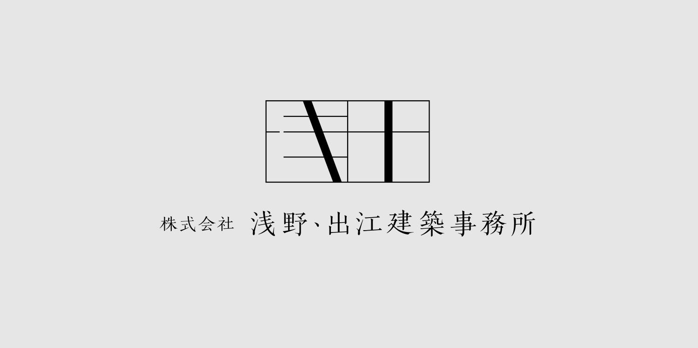 企業ロゴ CI VI 浅野・出江設計事務所