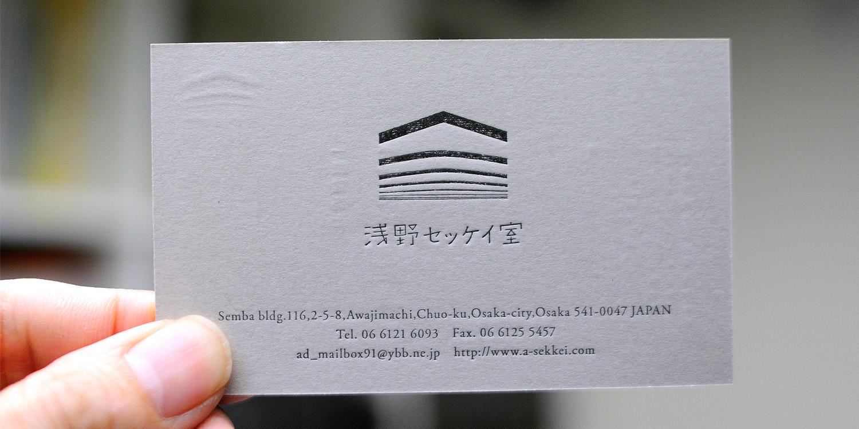 企業ロゴ CI VI 浅野セッケイ室 デザイン