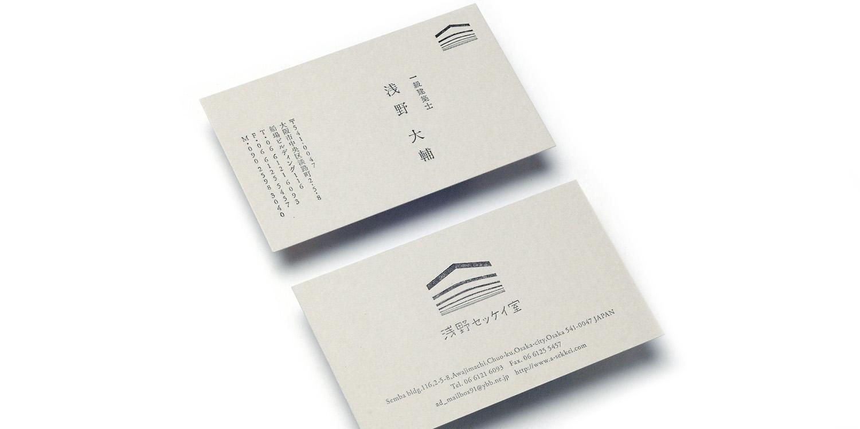 企業ロゴ CI VI 浅野セッケイ室 デザイン 名刺 活版印刷