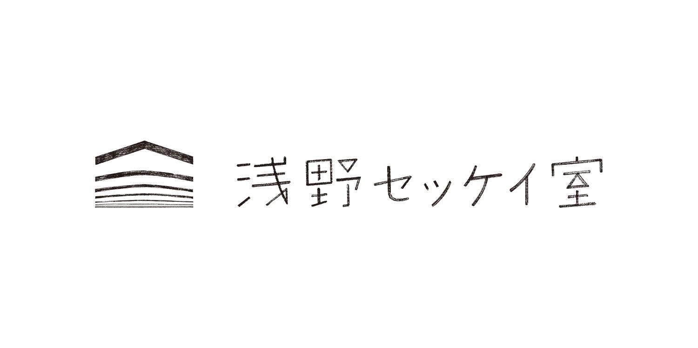 企業ロゴ CI VI 浅野セッケイ室 ロゴタイプ デザイン