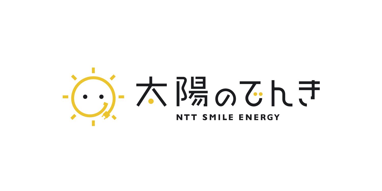 NTT Smile Enagy ブランドロゴ ブランディング デザイン