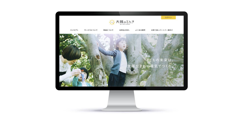 ブランドロゴ ブランディング NTTスマイルエナジー 太陽のでんき ウェブサイト