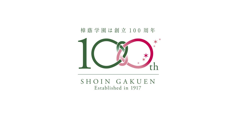 樟蔭学園 100周年 周年ロゴ デザイン