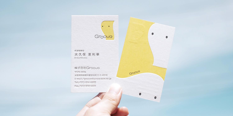 Groove,企業ロゴ,名刺,活版印刷