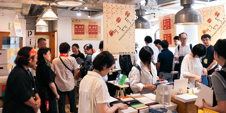 包装族,展覧会,ポスター,グラフィック