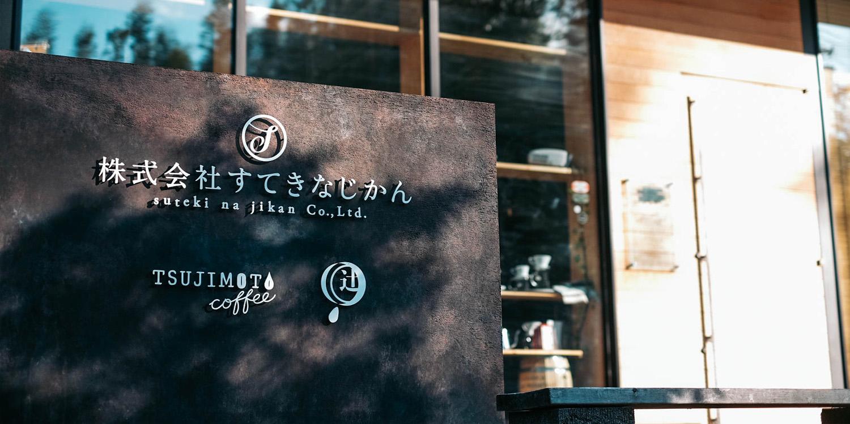 すてきなじかん,辻本珈琲,コーヒースタンド,CI,VI,企業ロゴ,会社ロゴ,デザイン,制作