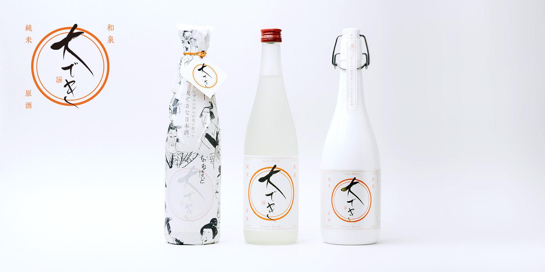 ブランディング,ロゴ,デザイン,制作,パッケージ,日本酒,大でき,和泉市
