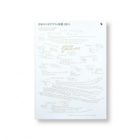 ロゴデザイン 日本タイポグラフィ年鑑