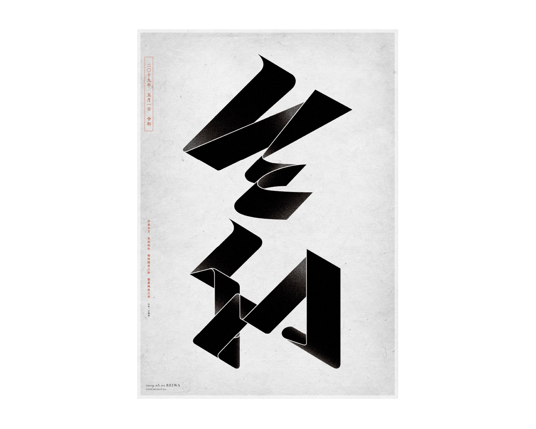 令和,reiwa,typography,タイポグラフィ