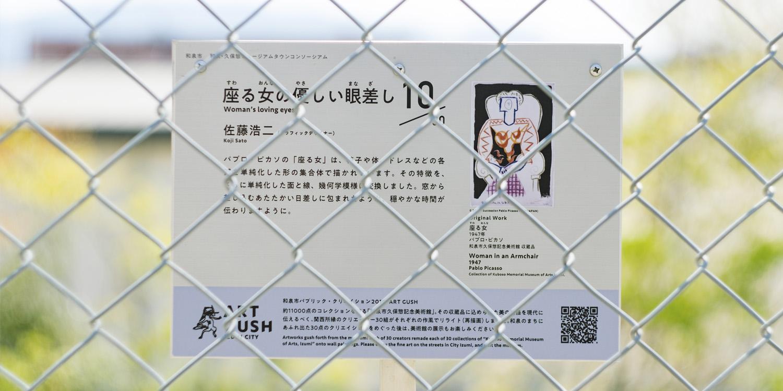artgush,和泉市,久保惣記念美術館,パブリックアート,制作