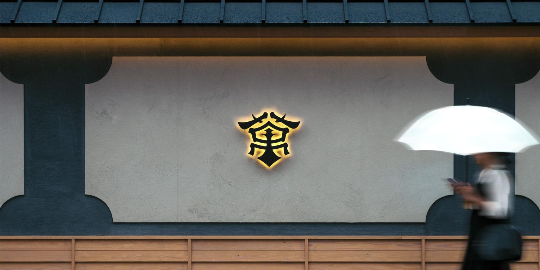 ブランドロゴ,店舗ロゴ,ロゴ、デザイン,萬野屋
