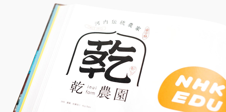 グラフィックデザインインジャパン,2019,graphicdesign,jagda年鑑,掲載,ロゴ
