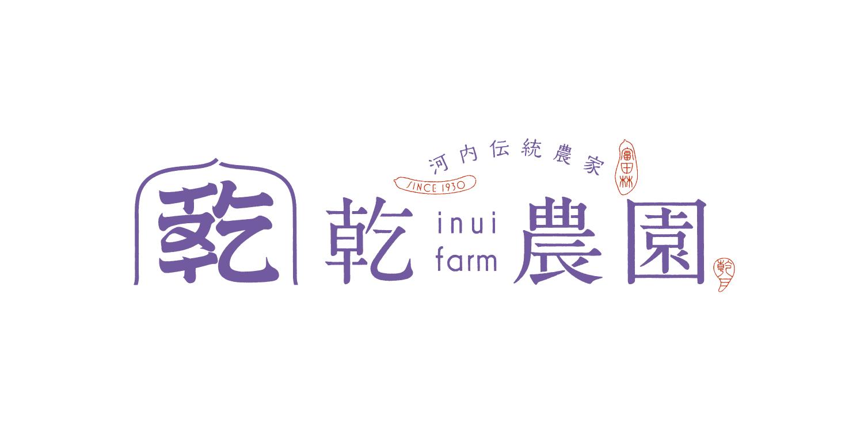 乾農園,企業ロゴ,会社ロゴ,CI,VI,デザイン