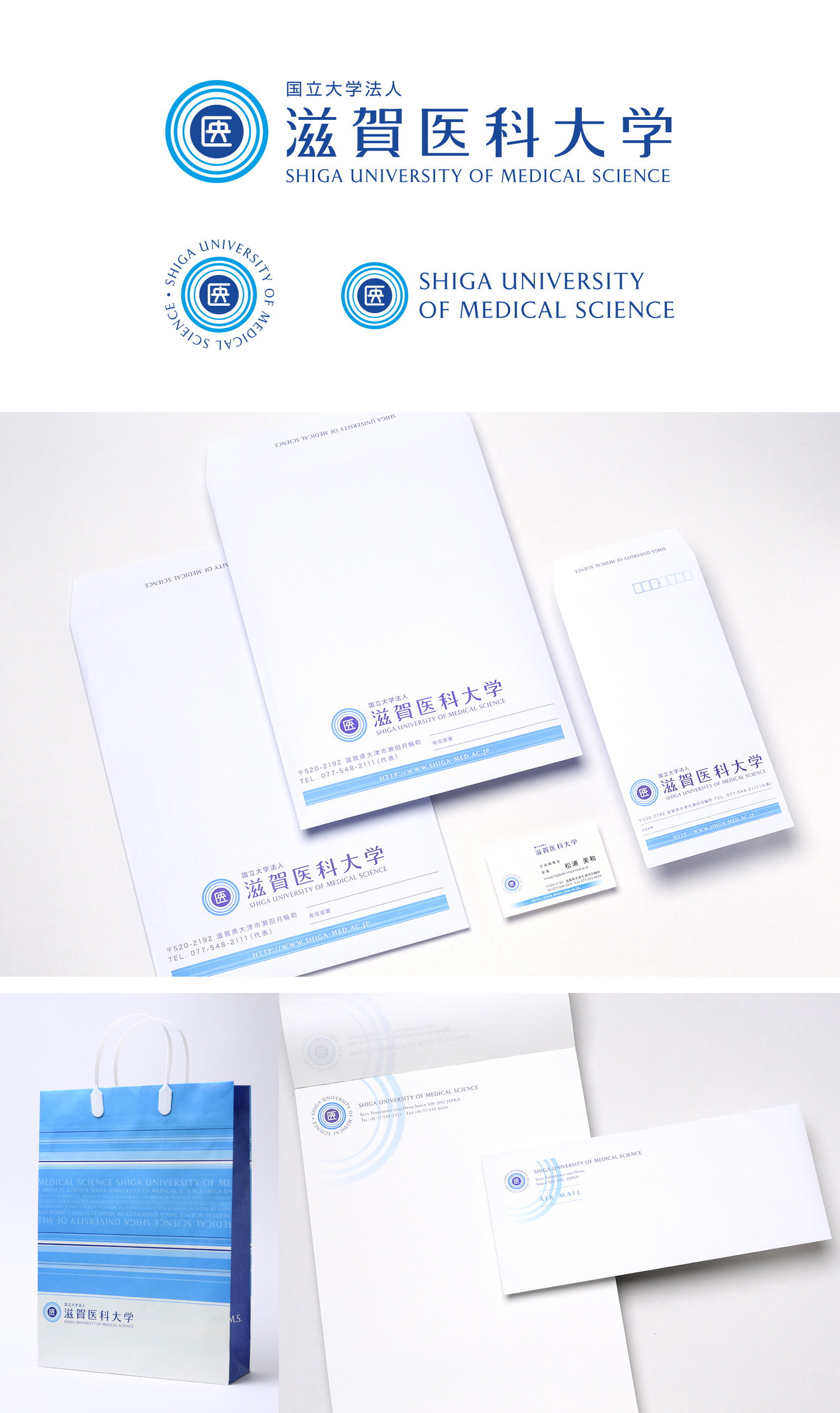 滋賀医科大学,大学ロゴ,会社ロゴ,CI,VI,デザイン,制作