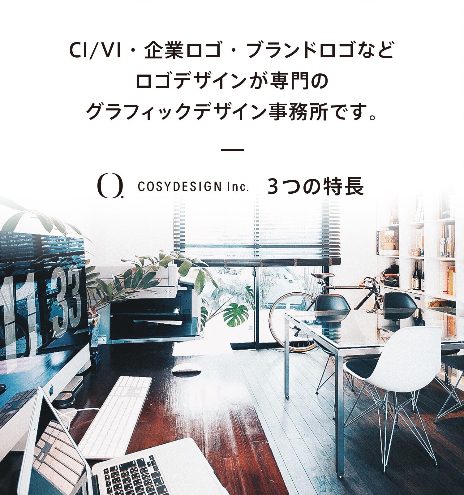 企業ロゴ,会社ロゴ,CI,VI,デザイン,制作
