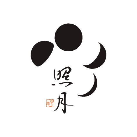 照月, 京都,料理屋,店舗ロゴ,ロゴ、デザイン,制作